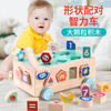 Kids Creative Multifunctional Shape Matching Toys